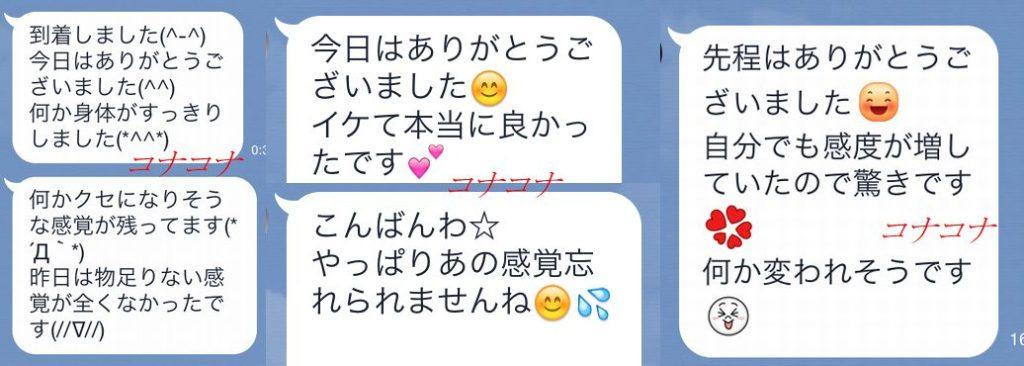 広島の女性用性感マッサージ1