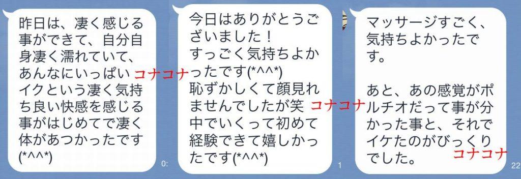 広島の女性用性感マッサージ2