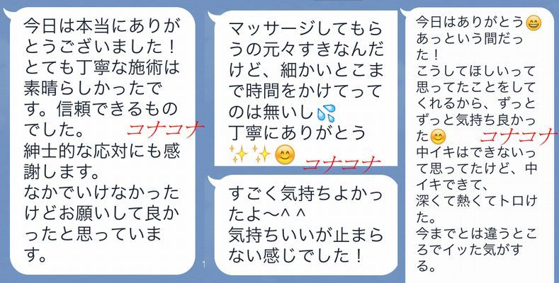 広島の女性用性感マッサージ3