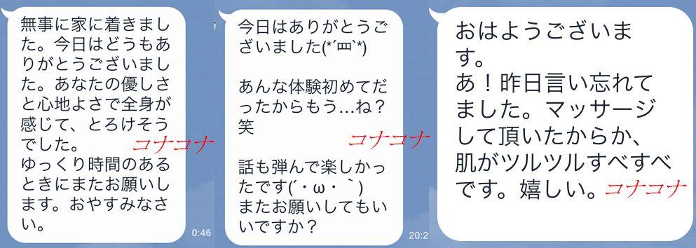 広島の女性用性感マッサージ4