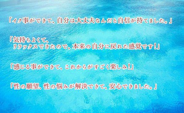 広島の女性用性感マッサージ5